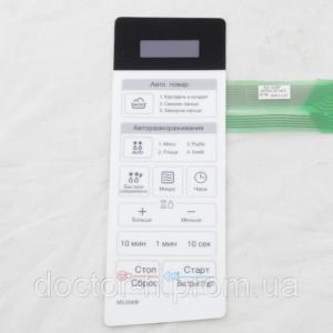 Клавиатура микроволновой LG MH-683MD 6638W2A075L 1