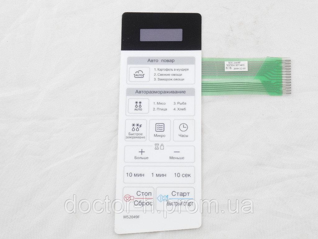 Клавиатура микроволновой LG MH-683MD 6638W2A075L